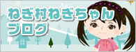 ねぎ村ねぎのブログ