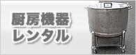 レンタル厨房機器