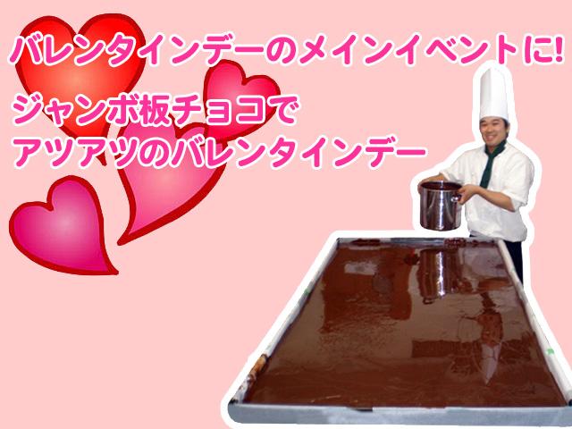 ジャンボチョコレート バレンタインデーのメインイベントに! ジャンボ板チョコでアツアツのバレンタインデー